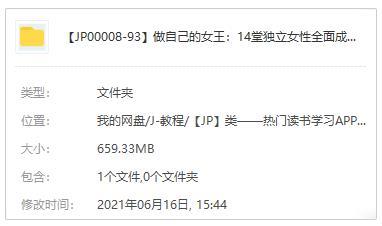 14堂独立女性全面成长课[MP4/659.33MB]百度云网盘下载-米时光