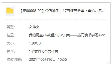 公考冲刺:17节课高分拿下申论[视频MP4]教程百度云网盘下载[1.80GB]-米时光