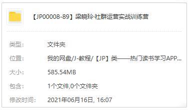 梁晓玲·社群运营实战训练营[视频MP4]课程百度云网盘下载[585.54MB]-米时光