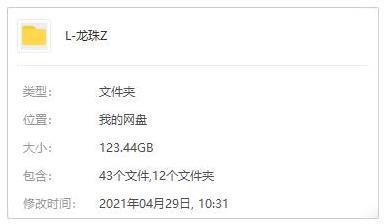 《龙珠Z》高清1080P百度云网盘下载[MKV/123.44GB]国日双语中字-米时光