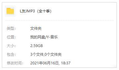 《老友记/Friends》1-10季纯音频MP3合集百度云网盘下载[MP3/2.59GB]-米时光