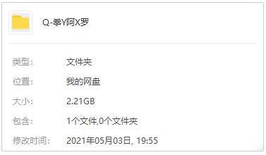 达露没恩《拳愿阿修罗》漫画[全236话]百度云网盘下载[JPG/2.21GB]-米时光