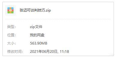张迈可-谈判技巧MP4百度云盘下载[563.90MB]-米时光