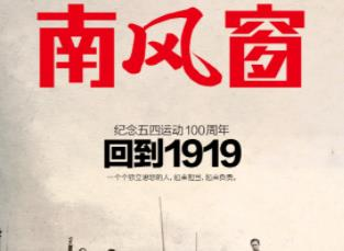 《南风窗2019-2020》电子杂志百度云网盘下载[PDF/30.70GB]-米时光