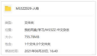 《人物》电子杂志[2019-2020]百度云网盘下载[PDF/755.78MB]-米时光