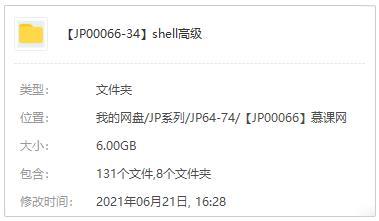 《shell高级编程》视频课程百度云网盘下载[MP4/6GB]-米时光