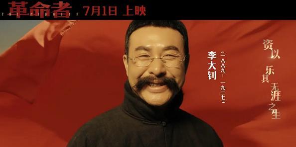 《革命者》中张颂文饰演的李大钊气质绝佳,平静的对话却蕴含着强大的能量-米时光