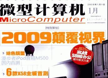 微型计算机电子杂志(2019-2020)百度云网盘下载[PDF/1.61GB]-米时光