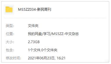 新民周刊电子杂志(2019-2020)百度云网盘下载[PDF/2.73GB]-米时光