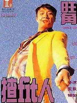 [剧情] [旺角揸Fit人-主演: 吴镇宇 / 李丽珍-1996] [百度云网盘] [国语和粤语][MKV/国语1.45G粤语1.36G]-米时光