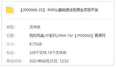 《PHP从基础语法到原生项目开发》视频MP4百度云网盘下载[8.75GB]-米时光