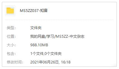2020知音杂志百度云网盘下载[PDF/988.10MB]-米时光