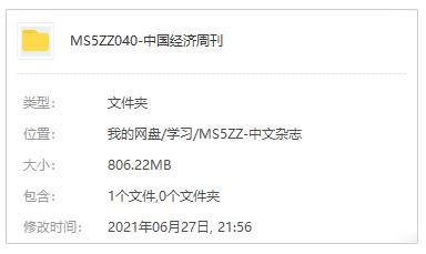 2020年中国经济周刊杂志百度云网盘下载[PDF/806.22MB]-米时光