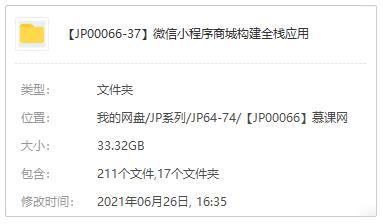 《微信小程序商城构建全栈应用》视频课程百度云网盘下载[MP4/33.32GB]-米时光