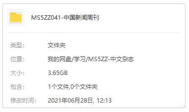 2019-2020年中国新闻周刊电子杂志[PDF/3.65GB]百度云网盘下载-米时光