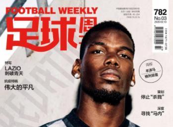 足球周刊2020年电子杂志PDF版百度云网盘下载[917.16MB]-米时光