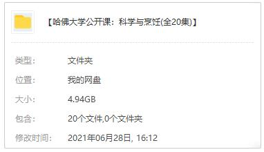 哈佛大学公开课:科学与烹饪(全20集)MP4百度云网盘下载[4.94GB]-米时光