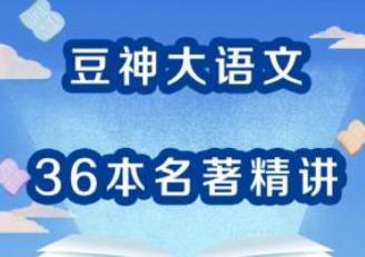《豆神大语文:36本名著精讲》音频合集百度云网盘下载[M4A/PNG/1.62GB]-米时光