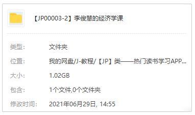 《李俊慧的经济学课》音频MP3百度云网盘下载[1.02GB]-米时光