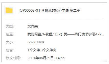 《李俊慧的经济学课第二季》音频合集百度云网盘下载[MP3/682.87MB]-米时光