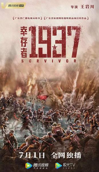 《幸存者1937》该片以真实手法拍摄,让战争场面更加真实可信-米时光