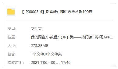刘雪枫:世界著名古典音乐赏析音频合集百度云网盘下载[M4A/273.28MB]-米时光