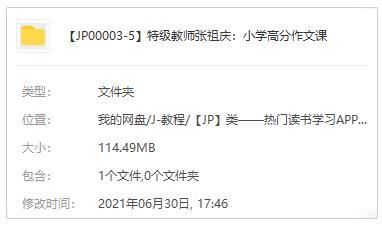 《特级教师张祖庆:小学高分作文课》百度云网盘下载[MP3/114.49MB]-米时光