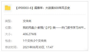《阎崇年:大故宫600年风云史》音频MP3百度云网盘下载[406.27MB]-米时光