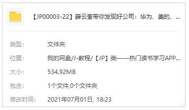 薛云奎带你发现好公司:华为、美的、腾讯音频课程MA4格式百度云网盘下载[543.92MB]-米时光
