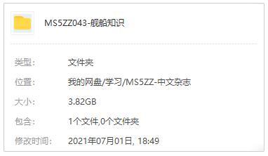 2019-2020年舰船知识杂志电子版百度云网盘下载[PDF/3.82GB]-米时光