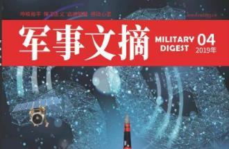 军事文摘杂志电子版2011-2020年百度云网盘下载[PDF/4.22GB]-米时光