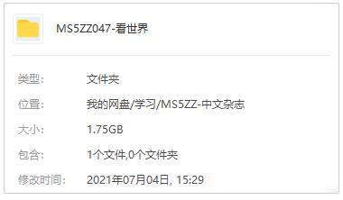 看世界PDF电子版杂志2019-2020百度云网盘下载-米时光