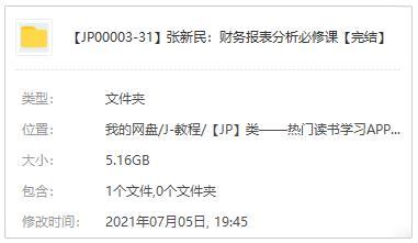 张新民:财务报表分析必修课视频MP4百度云网盘下载-米时光