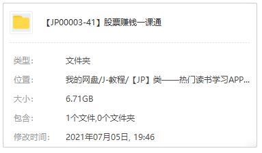 股票赚钱一课通视频MP4课程百度云网盘下载6.71GB-米时光