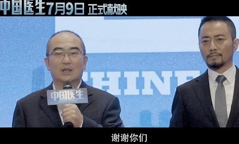 """《中国医生》定档于7月9日上映,发布了""""谁是真正的硬汉""""的电影特辑-米时光"""