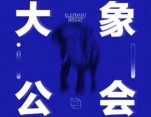 大象公会:一天一个冷知识音频M4A百度云网盘下载-米时光