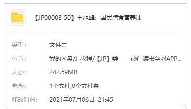 王旭峰:国民膳食营养课音频百度云网盘资源分享下载-米时光