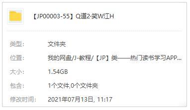 谦道2·笑玩江湖 于谦的人间好玩电台音频M4A百度云网盘下载1.54GB-米时光