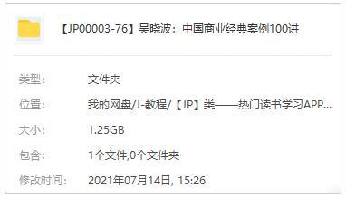 吴晓波:中国商业经典案例100讲百度云网盘下载音频M4A-米时光
