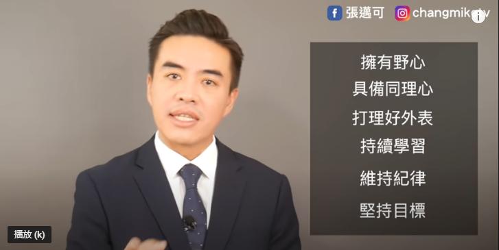 张迈可-超级销售课程MP4【897M】-米时光