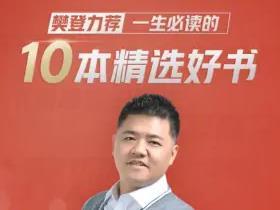 樊登:一生必读的10本精选好书百度云网盘下载视频MP4-米时光
