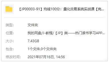 均线100分:量化交易系统实战课视频MP4百度云网盘下载-米时光