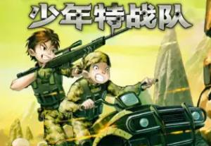 少年特战队2:丛林山地战   特种兵学校前传音频M4A课程百度云网盘下载-米时光