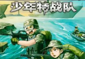 少年特战队3:出征亚丁湾 | 特种兵学校前传音频有声百度云网盘下载-米时光