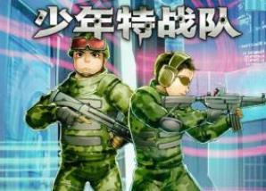 少年特战队8:网络通缉令有声音频M4A百度云网盘下载-米时光
