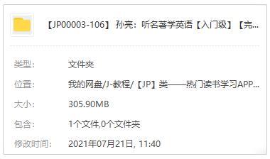 孙亮:听名著学英语 | 阅读基础入门级音频课程百度云网盘下载M4A格式-米时光