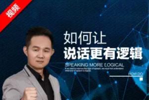 演讲口才-徐沐弘《10种说话技巧,让你说话更有逻辑》视频MP4百度云网盘下载-米时光
