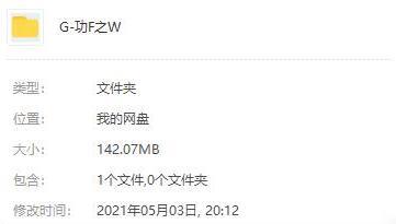 永仁/蔡景东《功夫之王1-12卷》JPG漫画电子书百度云网盘下载[142.07MB]-米时光