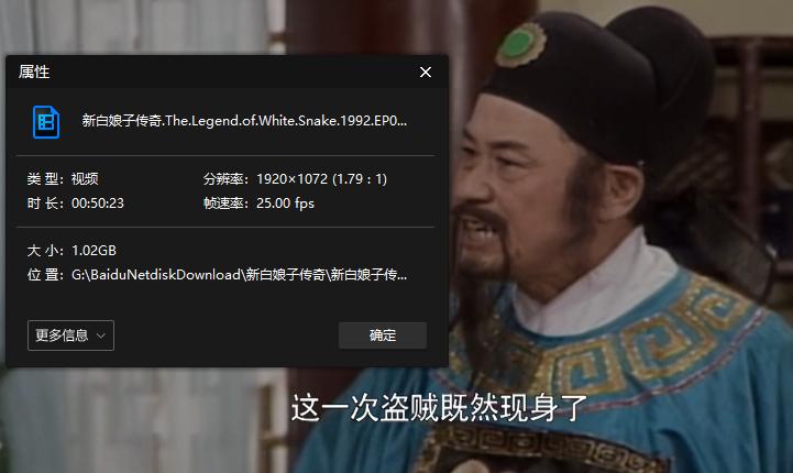 《新白娘子传奇》1992高清1080P百度云网盘下载[MKV/47.63GB]国语中字-米时光