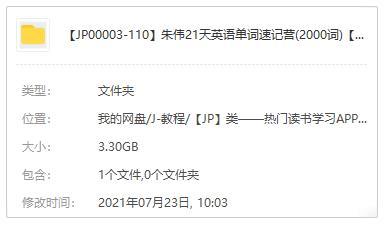 朱伟:21天英语单词速记营(2000词)视频MP4课程百度云网盘下载-米时光